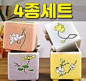 수제화분 소담사각(4종세트) Handmade Flower pot