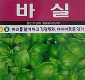 바질씨앗(50립)|