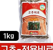 (고추비료 1kg) 고추재배 전용 비료|