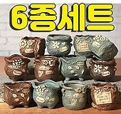 수제화분 토리4(미니화분) 6종세트|