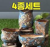 수제화분 들꽃사랑2(4종세트) 