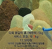 5kg(총7kg)/다육이흙/분갈이흙(배합토)/단독배송|