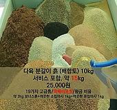 10kg(총15kg)/다육이흙/분갈이흙(배합토)/무료배송|