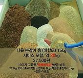 15kg(총20kg)/다육이흙/분갈이흙(배합토)/무료배송|