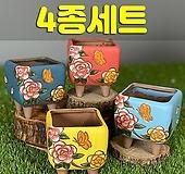 수제화분 꽃담분3(4종세트) 